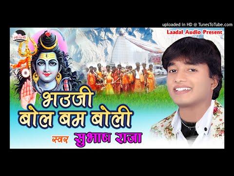 पता लगे नाही सजनवा के || Bhauji Bol Bum Boli || Subhash Raja || New kanwar bhajan 2017