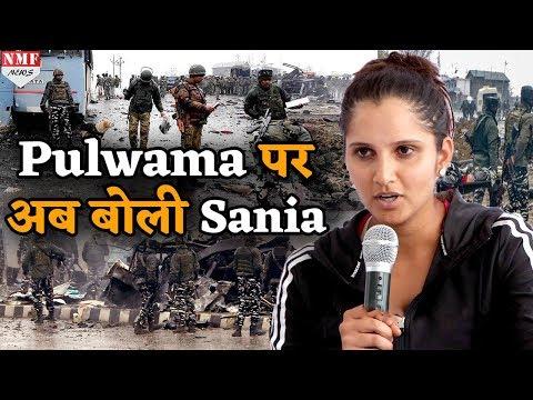 Pulwama को लेकर Sania Mirza ने दिया चौंकाने वाला Reaction