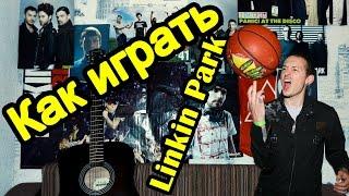 """Как Играть """"Linkin Park - Final Masquerade"""" Для Начинающих На Гитаре"""