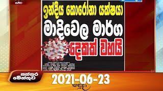 Paththaramenthuwa - (2021-06-23) | ITN Thumbnail