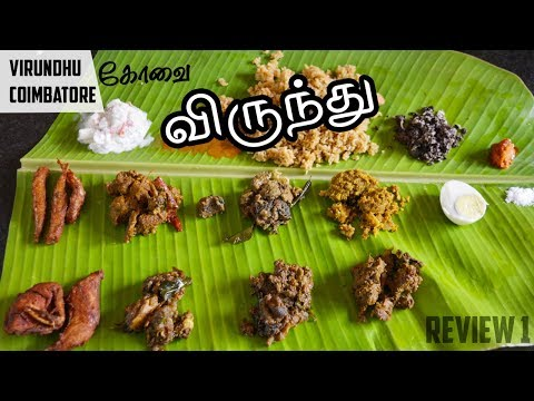 One Leaf-14 Items-Nanjai Virundhu |Coimbatore |Saran Lifestyle
