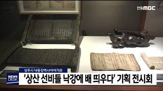 '상산 선비들 낙강에 배 띄우다' 기획 전시회 / 안동…