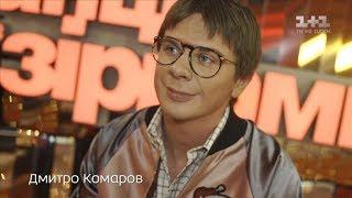 Дмитро Комаров: У таких невмійках, як я, весь прикол