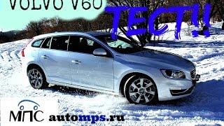 Volvo V60 на полном приводе