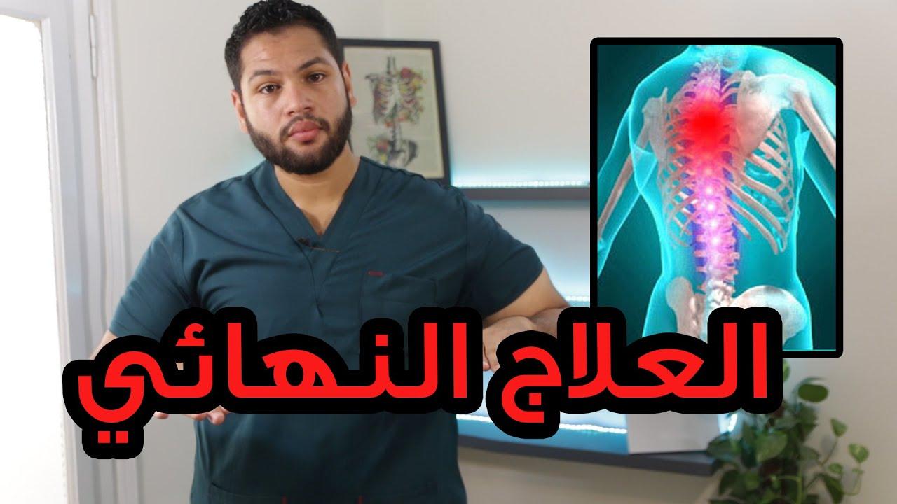 علاج الم اعلى الظهر | الم لوح الكتف | دكتور كريم رضوان