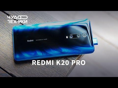 Редми к20 pro видео обзор