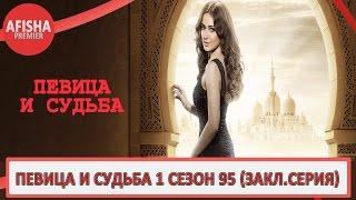 Певица и судьба 1 сезон 95 серия анонс (дата выхода)