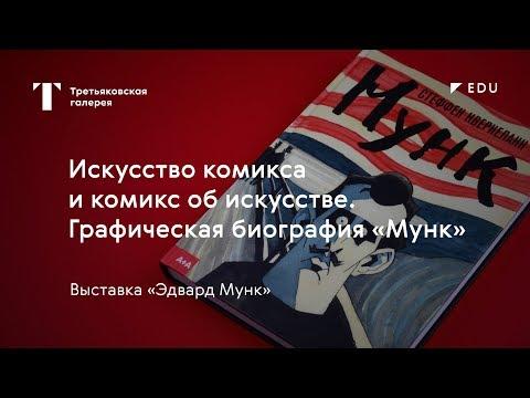 Комикс-биография Эдварда Мунка / #TretyakovEDU