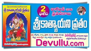 Rukmini Kalyanam Book In Telugu