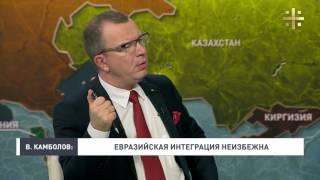 Большая Евразия (в студии Виктор Камболов)
