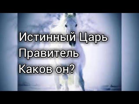 Истинный Грядущий Царь, Правитель Руси.