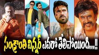 Sankranti 2019 Movies Releases Collections | NTR Biopic | VVR Movie | Petta | F2 Movie | Mirror TV