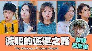 這群人 TGOP │減肥的遙遠之路feat.鼓鼓 呂思緯 The Odyssey of Losing Weight