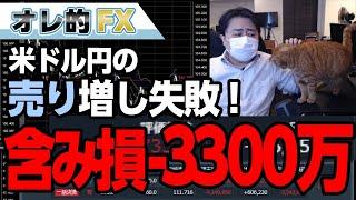 """FX、ドル円の""""売り""""増しに失敗して含み損-3300万円!!株の爆上げにも全く乗れず!!"""