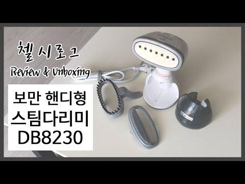 [Unboxing #1] 보만 핸디형 스팀다리미 DB8230 언박싱 & 리뷰 / 장단점 비교