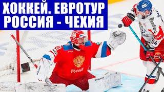 Хоккей ЧМ 2021 Евротур 2020 2021 Чешские хоккейные игры Россия Чехия Швеция Финляндия