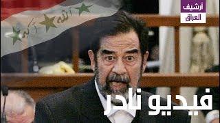 شاهد صدام حسين يحرج رزكار محمد أمين عندما قال له هل انتم متعمدين بارهاق المتهمين