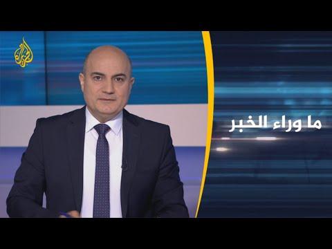 ???? ما وراء الخبر - ما دلالات توقيت إعلان إسرائيل استعدادها للتفاوض مع حماس؟  - نشر قبل 1 ساعة