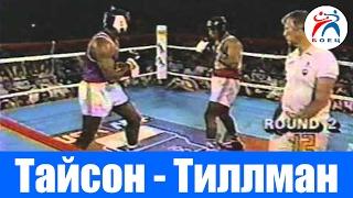 Майк Тайсон vs Генри Тиллман. Любительский бокс.