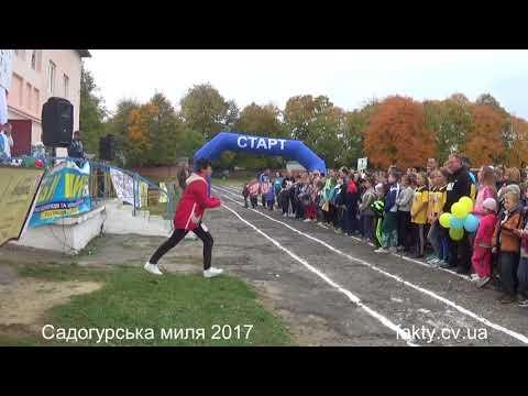 Sportbuk: Садогурська миля 2017 (відкриття, старт)
