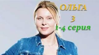 ОЛЬГА 3 СЕЗОН 1, 2, 3, 4 СЕРИЯ (Премьера ноябрь 2018) ОПИСАНИЕ, АНОНС