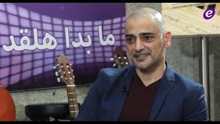 رودني حداد يكشف عن رأيه بـ سيرين عبد النور ونادين الراسي وهذا ما نصح به نادين نسيب نجيم