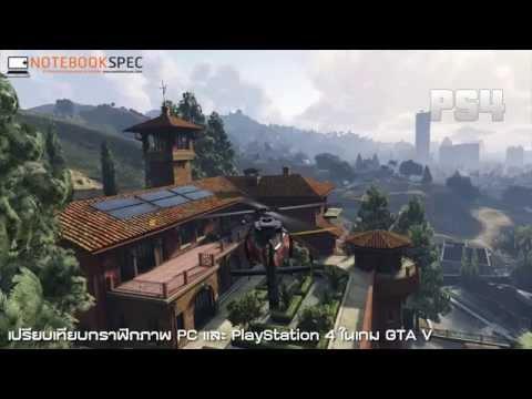 ลูกเล่นแพรวพราว!!! PC เอาชนะ PS4 ขาดลอย เรื่องกราฟิกตัวละครและความสมจริงในเกม GTA V
