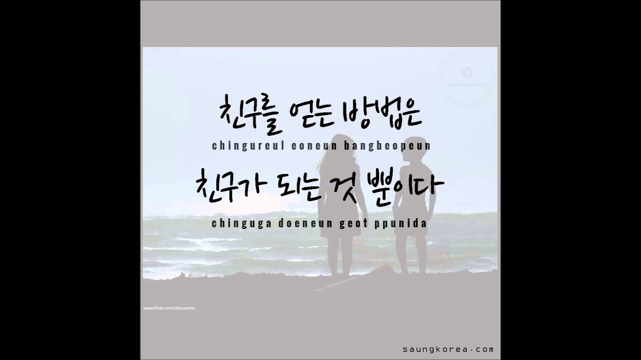 Korean Sad Quotes About Love : Korean Quote : Be A Friend YouTube - 1440x1080 - jpeg