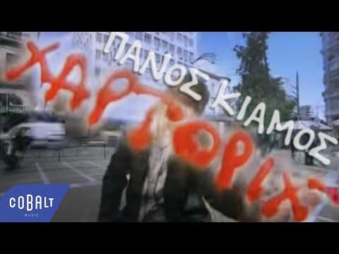 Πάνος Κιάμος - Χαρτορίχτρα - Official Video Clip