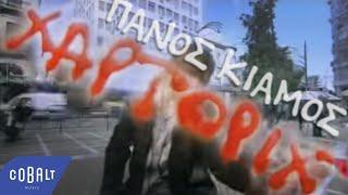 Πάνος Κιάμος - Χαρτορίχτρα | Official Video Clip