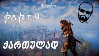 Horizon Zero Dawn PS4 ქართულად ნაწილი 9