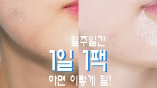 (eng) 인생 마스크팩 1일1팩 후기!? / One a day 1 face mask daily +이벤트