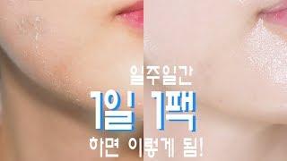 (eng) 인생 마스크팩 1일1팩 후기!? / One a day 1 face mask daily +이벤트