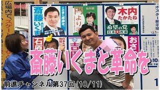 前進チャンネル第37回「斎藤いくまと共に革命を」前進第2884号(10月12日付)