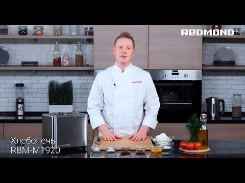 Полный обзор хлебопечи «3 в 1» REDMOND RBM-M1920: программы, чаша и что можно готовить