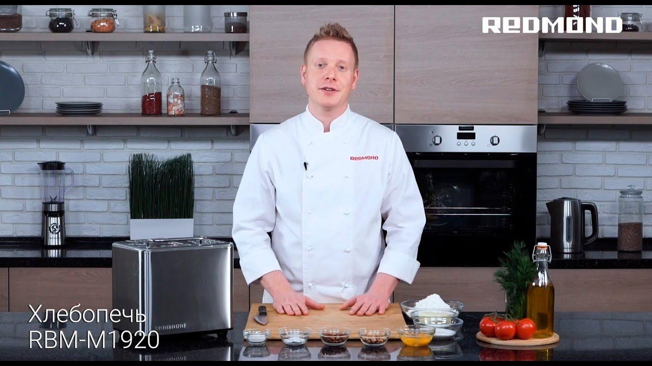 Download Полный обзор хлебопечи «3 в 1» REDMOND RBM-M1920: программы, чаша и что можно готовить