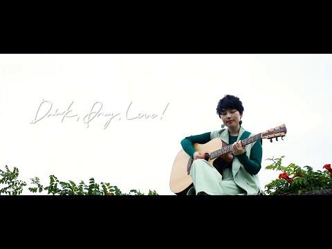 ゆいにしお「Drink, Pray, Love!」 (Official Music Video)