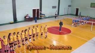 ВОЛЕЙБОЛ Тутаев - Иваново.Турнир среди девочек 2003-2004 г   в  г Рыбинск 2014г.