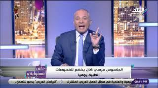 على مسئوليتى مع أحمد موسى | الحلقة الكاملة 17-6-2019