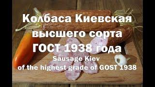 Колбаса Киевская высшего сорта ГОСТ 1938 года Sausage Kiev