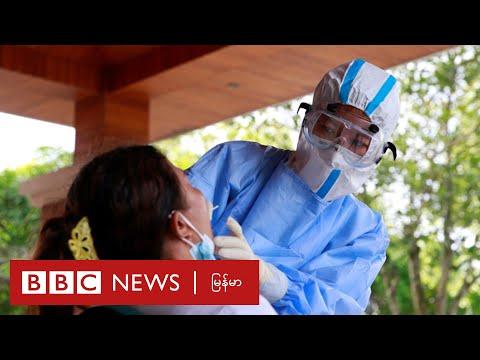 စက်တင်ဘာ ၁၇ရက်မှာ ကိုဗစ်ကြောင့် သေဆုံးသူ ၆၀ အထိ ရှိလာ - BBC News မြန်မာ