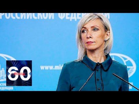 Захарова о стенограмме разговора Зеленского и Трампа. 60 минут от 25.09.19