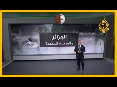 ???? الانتخابات الرئاسية الجزائرية.. بين رافض لظروفها ومؤيد لها كمخرج لتجنب الفراغ  - نشر قبل 33 دقيقة