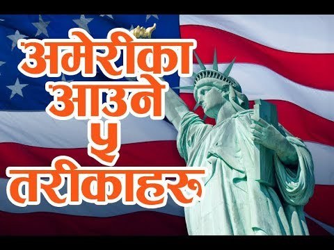 अमेरीका आउने ५ तरीकाहरु    How To Go USA From NEPAL
