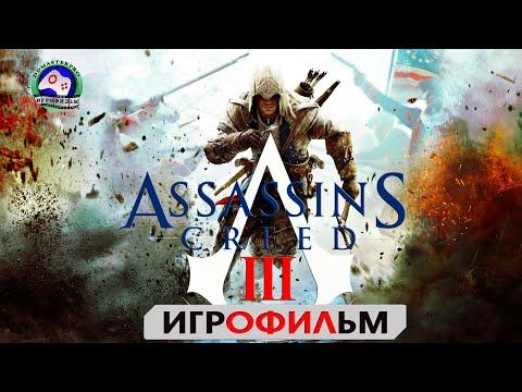 Фильм Ассасин Кредо убийцы 3 / Assassin's Creed 3 сюжет фантастика