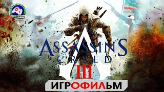 Ассасин Кредо убийцы 3  Assassin's Creed 3 ИГРОФИЛЬМ сюжет фантастика