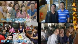 Publication Date: 2017-05-28 | Video Title: 545同學會_小學篇