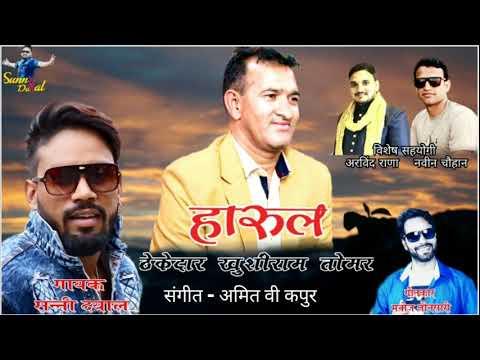 Jaunsari Harul Khushi Ram Tomar    Sunny Dayal    Lyrics Manoj Jaunsari    Music Amit V Kapoor