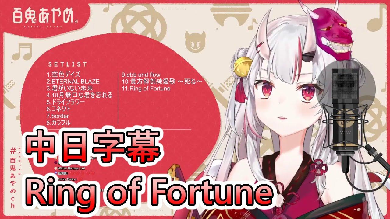【百鬼あやめ】可塑性記憶 片頭曲『Ring of Fortune』【歌枠/中日字幕】【百鬼綾目】