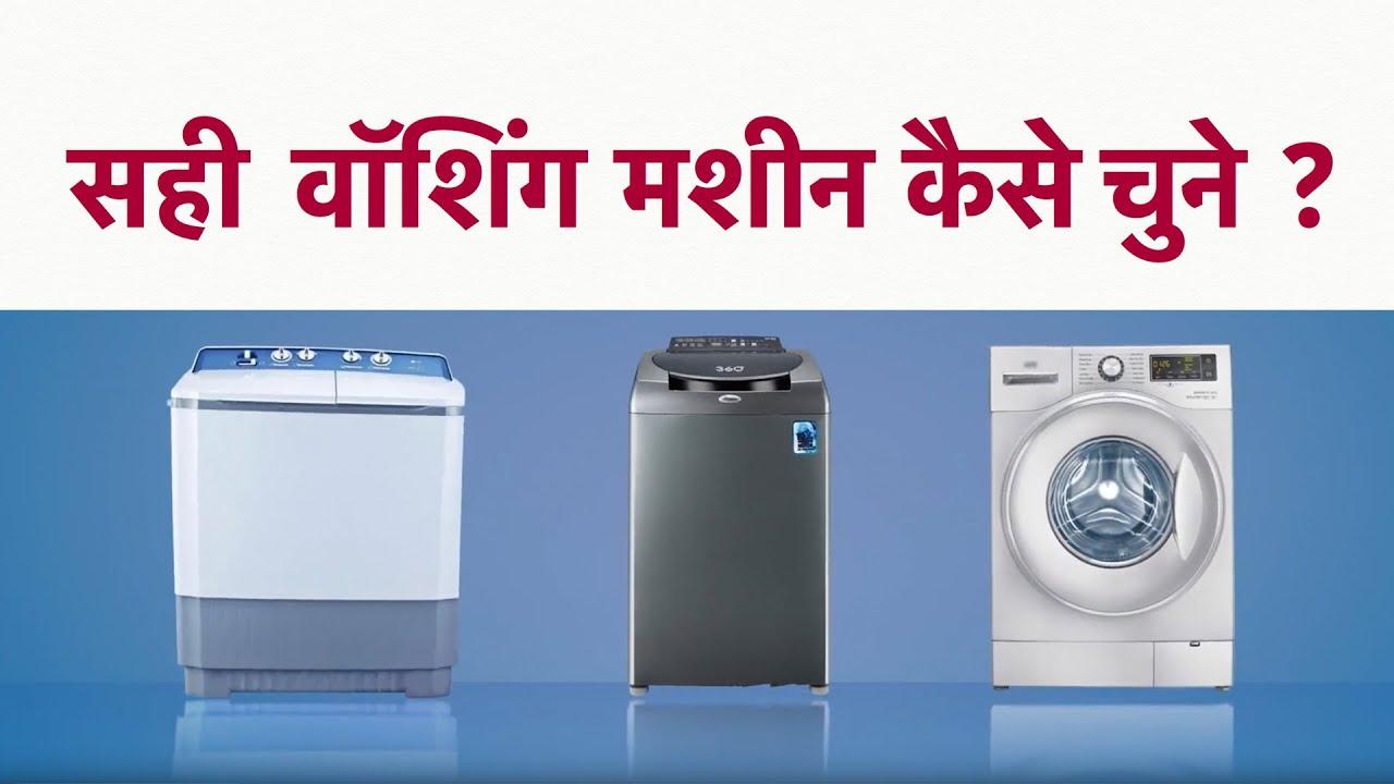 सही वॉशिंग मशीन कैसे चुने ? Washing Machine Buying Guide ...